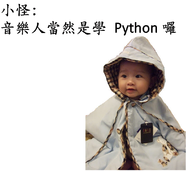 小怪: 音樂人當然是學 Python 囉