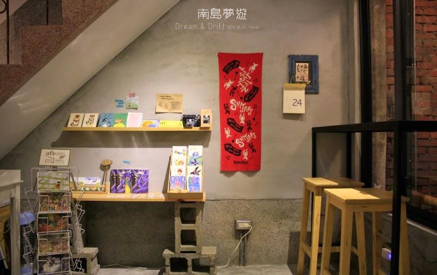 台南咖啡廳,南島夢遊-9