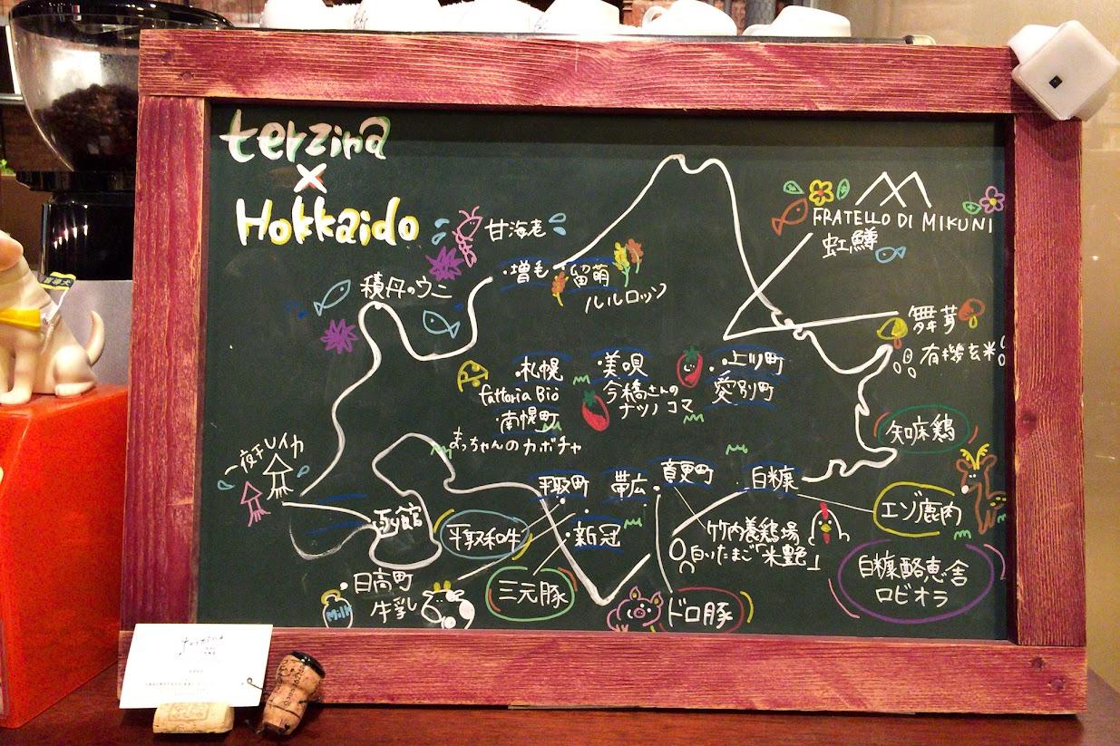 生産地を示した黒板
