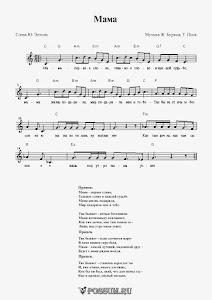 """Песня """"Мама"""" Музыка Ж. Буржоа, Т. Попа: ноты"""
