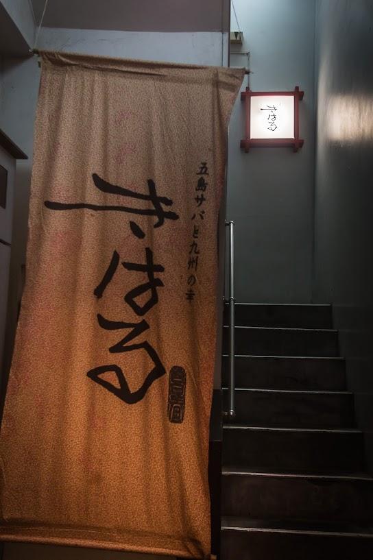 เที่ยวคิวชูด้วยตัวเอง : Kiharu
