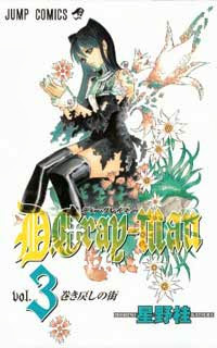 D.Gray Man Tomo 03