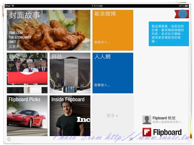 flipboard 3