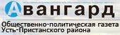 Авангард: Общественно-политическая газета Усть-Пристанского района