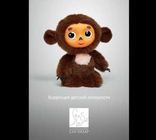 Реклама коррекции детской лопоухости