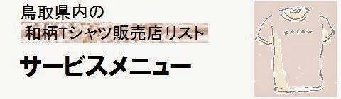 鳥取県内の和柄Tシャツ販売店情報・サービスメニューの画像