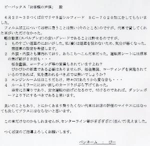 ビーパックスへのクチコミ/お客様の声:ぴー 様(茨木県土浦市)/アウディ S6