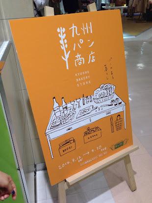 博多駅の九州パン商店