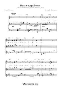 """Песня """"Белые кораблики""""  из музыкальной сказки """"Площадь картонных часов"""" В. Шаинского"""