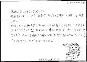 ビーパックスへのクチコミ/お客様の声:U,T 様(京都市南区)/トヨタ アルファード