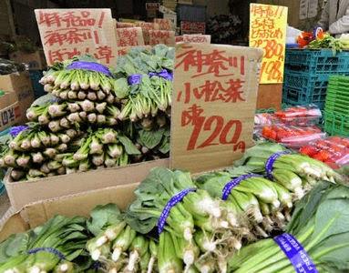cửa hàng rau tại Nhật