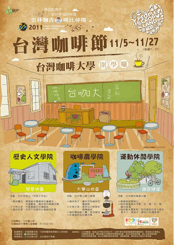 2011台灣咖啡節- 台灣咖啡大學 ﹝11/5~11/27﹞
