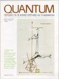 QUANTUM - τεύχος Μάρτ.-Απριλ. 1997