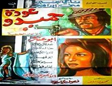 مشاهدة فيلم عوده حميدو