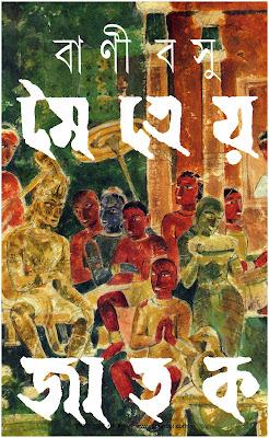 Maitreya Jatak - Bani Basu in pdf