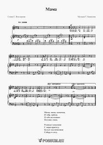 """Песня """"Мама"""" Музыка Л. Бакалова. Слова С. Вигдорова: ноты"""