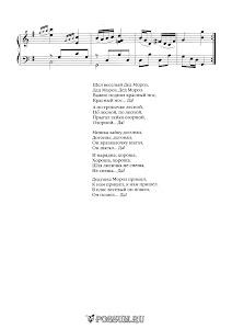 """Песня """"Шел веселый Дед Мороз"""" Н. Вересокиной: ноты"""