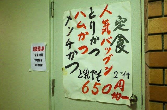 お店の前に貼られた「人気バツグン」と書かれた手描きのメニュー案内