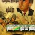 بقلم سامي السنوسي كاتب و شاعر من تونس: خليل حاوي يعتذر لِـغَـزّةَ عن انتحاره