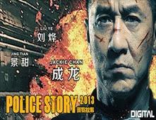 فيلم Police Story