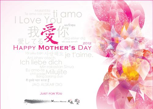 [電子賀卡] 2012母親節卡片 | Happy Mother's Day