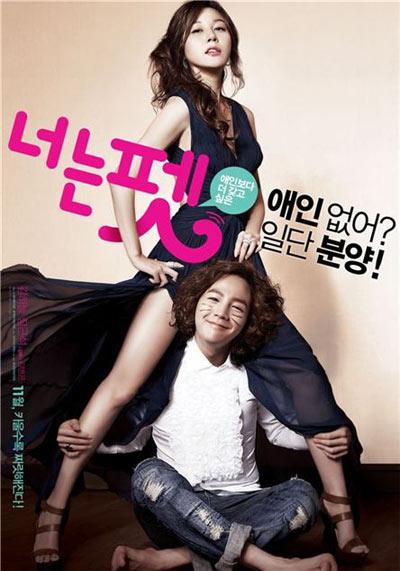 """Jang Geun Suk ปล่อยทีเซอร์ตัวแรกจาก """"You're My Pet"""" ออกมาแล้ว"""