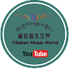 Tibetan Music World 藏族音乐世界