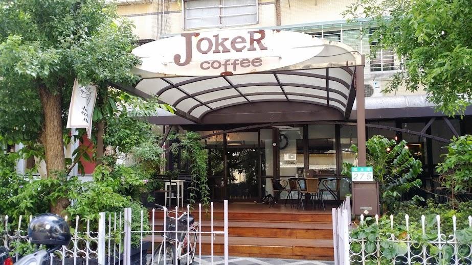 台北美食推薦-內湖悠閒好吃的下午茶【JokeR coffee】