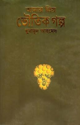 Amar Priyo Bhoutik Galpo - Humayun Ahamed