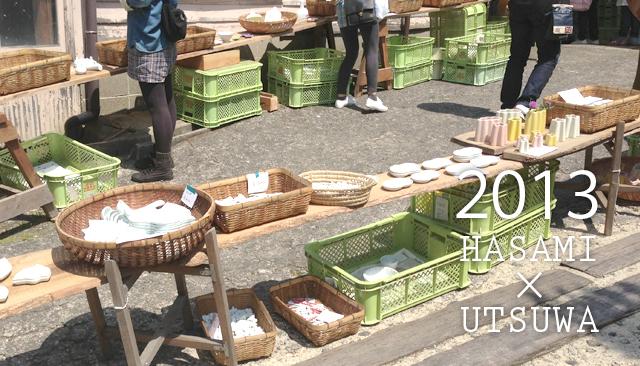 波佐見焼陶器市 2013