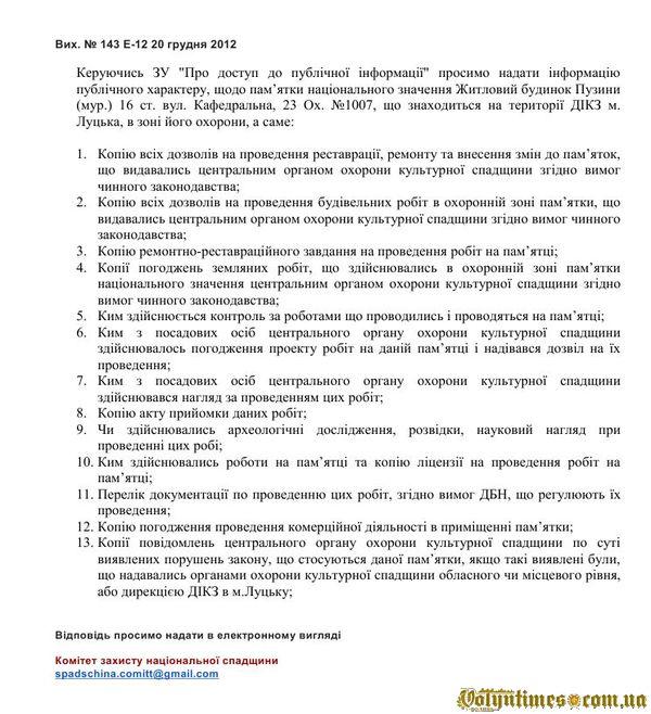 Запит в Міністерство культури від 20 грудня 2012