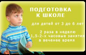 пакет Подготовка к школе