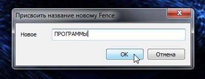 Название fence
