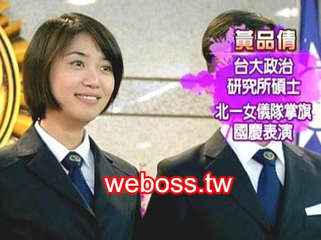26歲美女碩士調查員黃品倩