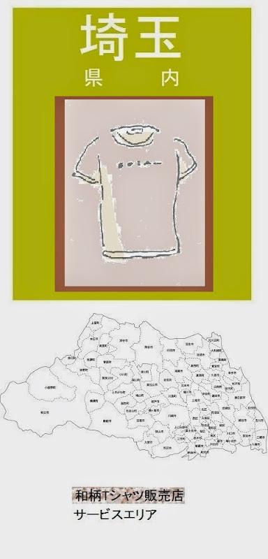 埼玉県内の和柄Tシャツ販売店情報・記事概要の画像