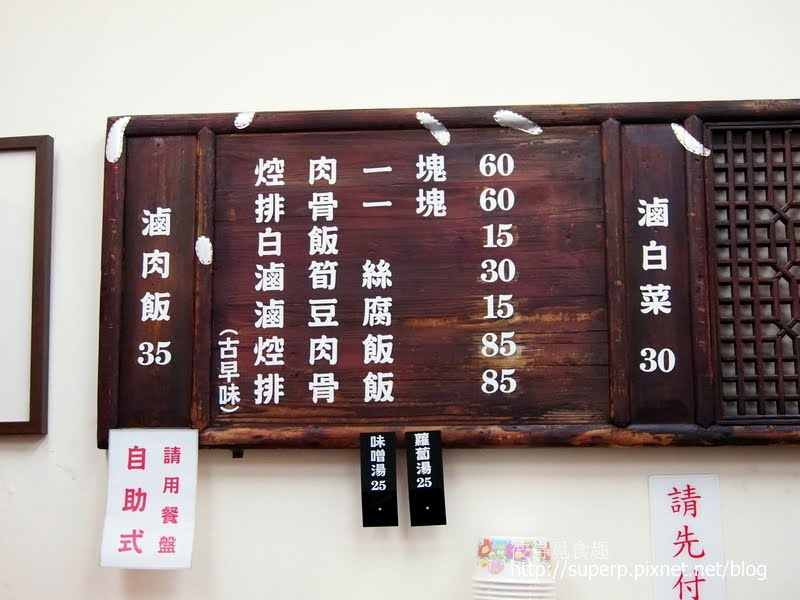 [小店食記]台北的焢大王:接近完美的焢肉和滷排骨 @ 彼得覓食趣 :: 痞客邦