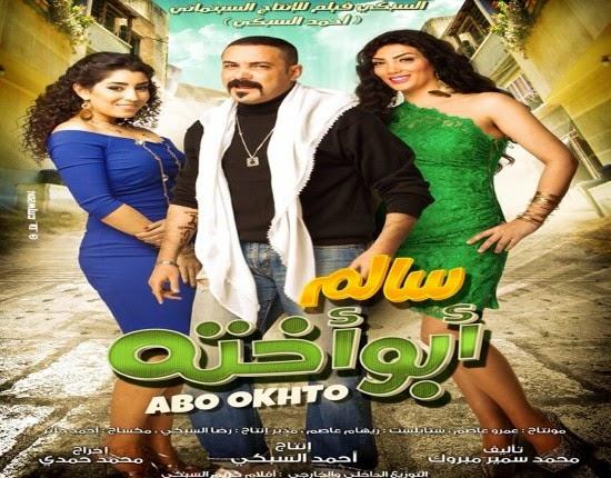 مشاهدة فيلم سالم ابو اخته اون لاين بجودة HD TS
