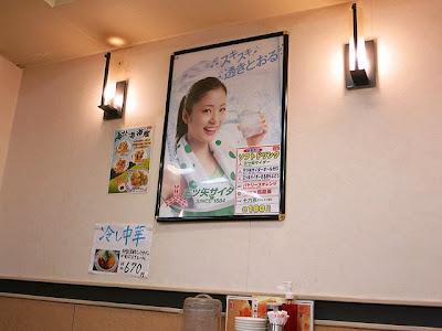 壁に貼られた上戸彩の三ツ矢サイダーのポスター。