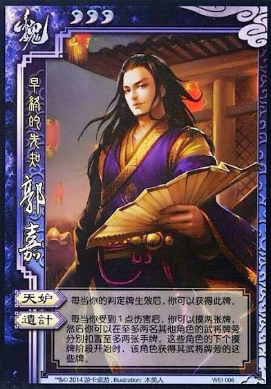 Guo Jia 16