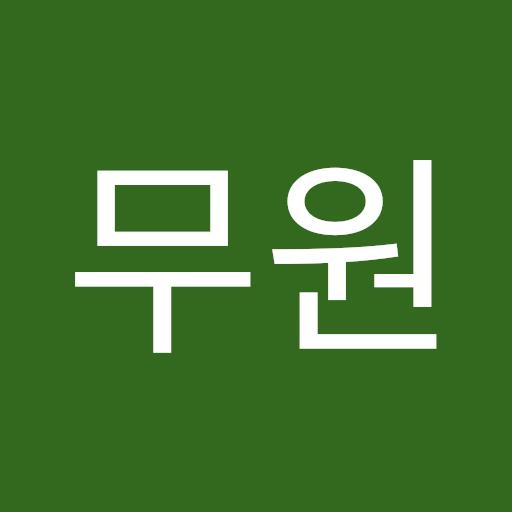 하마 김치먹는