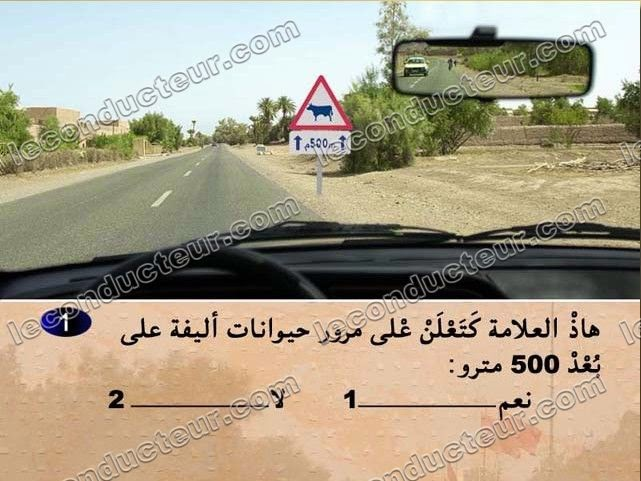 coude route maroc