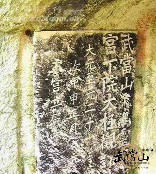 香港武當道緣堂 - 武當山太極觀