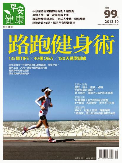 本文摘錄自《路跑健身術》