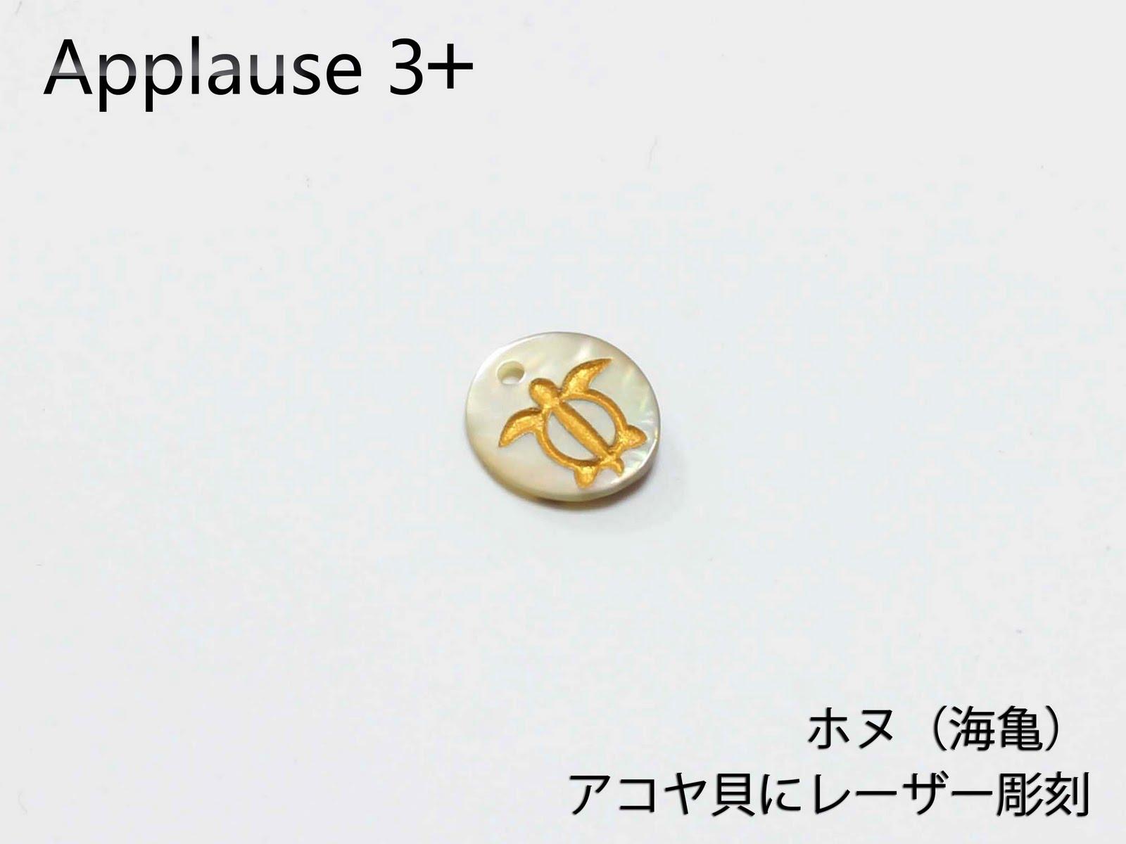 アコヤ貝 レーザー彫刻4