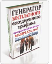 Партнерский базар MASSPLAZA   генератор трафика