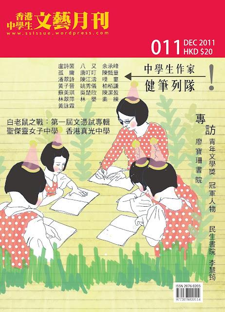 2011年12月 香港中學生文藝月刊 第十一期
