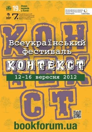 Фестиваль літературних фестивалів «Контекст»