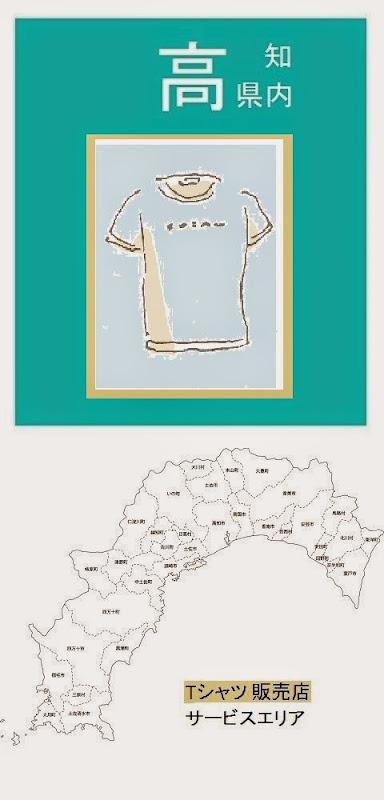 高知県内のTシャツ販売店情報・記事概要の画像