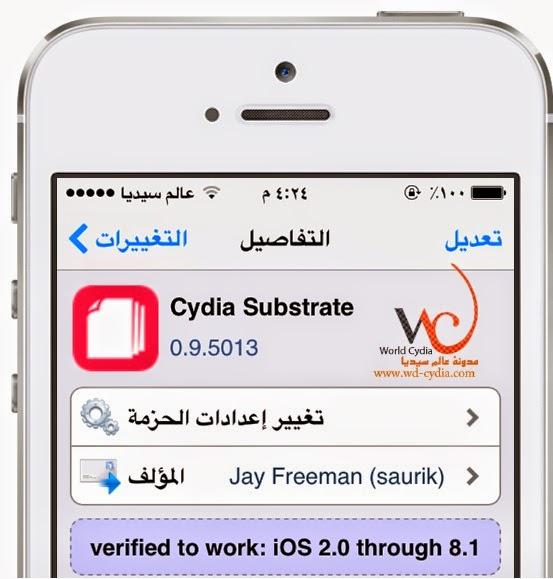 Saurik Update Cydia substrate ios 8 ,ios8.1
