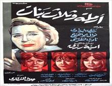 فيلم أرملة وثلاث بنات